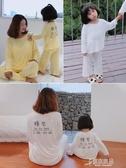 墻裂推薦加購收藏吧親子裝韓版純棉文字印花寬鬆版睡衣兩件套裝【快出】