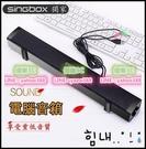【3C】臺灣獨家新上市 喇叭 MP3 影音 筆記本臺式電腦有源音箱 多媒體重低音