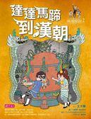 (二手書)可能小學的歷史任務II:(2)達達馬蹄到漢朝