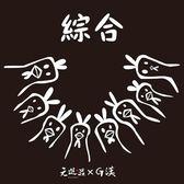 元進莊.台灣G霸-館長雞胸肉-綜合10包/盒 (共兩盒)﹍愛食網