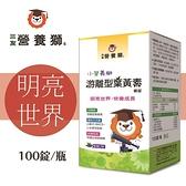 三友營養獅 小營養獅游離型葉黃素 100錠/瓶