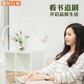 懶人支架床頭手機架iPad床上用萬能通用多功能平板pad支駕架子mini夾子  ATF  魔法鞋櫃