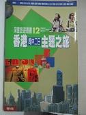 【書寶二手書T8/旅遊_CJT】香港周休二日主題之旅_原價320_許斐莉