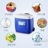 冰桶保溫箱冷藏車載冰箱戶外商用冰桶外賣大小號便攜保鮮箱家用冷藏箱XW( 中秋烤肉鉅惠)