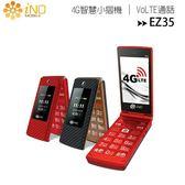 iNO EZ35 大螢幕2.8吋4G大按鍵翻蓋手機/長輩機/孝親機(到府收送2年保固)◆送原廠皮套(可腰掛)