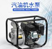 抽水機 大登2污水農用汽油水泵3寸4大流量自吸泵高壓抽水機泵灌溉泵柴油1 JD 新品特賣