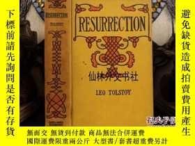 二手書博民逛書店【罕見】1900年初版 托爾斯泰著《 復活》大量黑白插圖 精裝Y