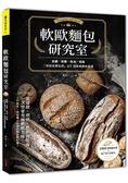 軟歐麵包研究室:高纖.低糖.低油.低脂,「烘焙金牌名師」67道經典麵包食譜,從發