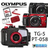 【送32GB+原電】Olympus TG-5 + PT-058 防水相機+潛水殼 元佑公司貨 TG5 PT058