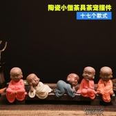雅物語陶瓷茶具小和尚沙彌功夫茶寵擺件茶玩裝飾擺件創意可愛小僧  街頭布衣