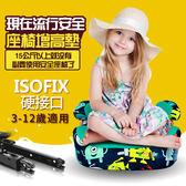 ISOFIX硬接口兒童安全汽座椅增高墊汽車用寶寶坐墊3-12周歲車載通用