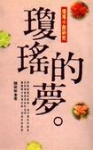 (二手書)瓊瑤的夢:瓊瑤小說研究