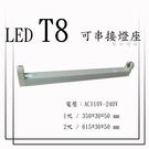 LED T8 1尺 / 2尺 可串接燈座...