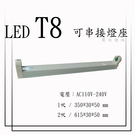 LED T8 1尺 / 2尺 可串接燈座【數位燈城 LED Light-Link摩燈概念坊】另有 3尺/4尺