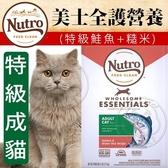 【🐱🐶培菓寵物48H出貨🐰🐹】Nutro美士全護營養》特級成貓(鮭魚+糙米)配方-5lbs/2.27kg