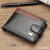 桑雅休閑男士錢包短款拼皮搭扣美金包橫款皮夾 qf14331『Pink領袖衣社』