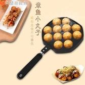 章魚小丸子機家用章魚燒烤盤做章魚櫻桃小丸子烤盤 米蘭潮鞋館