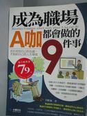 【書寶二手書T5/財經企管_LIL】成為職場A 咖都會做的九件事_周歡儀