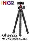 【24期0利率】Ulanzi MT-33 多功能章魚三腳架 2395 隱藏式手機夾 雲台可拆 便攜 自拍桿 Vlog