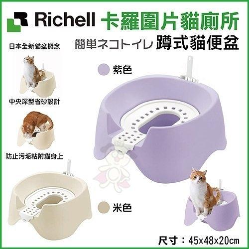 *KING*【原廠公司貨】日本Richell卡羅圍片貓廁所-蹲式貓便盆/貓砂盆-【紫/米】