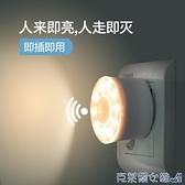 智能人體感應光控插座插電led小夜燈燈泡過道自動樓梯樓道衛生間 快速出貨