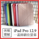 iPad 保護殼皮套 變形金剛 smar...