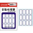 【奇奇文具】龍德LONGDER LD-1018 藍框 標籤貼紙 32x18mm