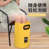 泡腳桶便攜式可折疊水盆泡腳袋泡腳桶深水桶過小腿膝旅行旅游便捷神器(免運快出)