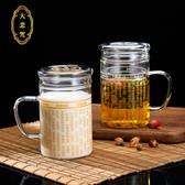 大悲咒水晶杯辦公玻璃杯佛經經文緣養生茶飲花茶杯