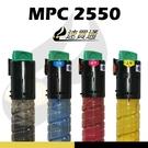 【速買通】RICOH MPC2550 四色綜合 相容影印機碳粉匣