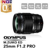 【24期0利率】平輸貨 OLYMPUS M.ZUIKO DIGITAL 25mm F1.2 PRO ((黑色)) 保固一年