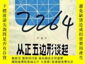 二手書博民逛書店罕見從正五邊形談起Y23435 嚴鎮軍 上海教育出版社 出版19