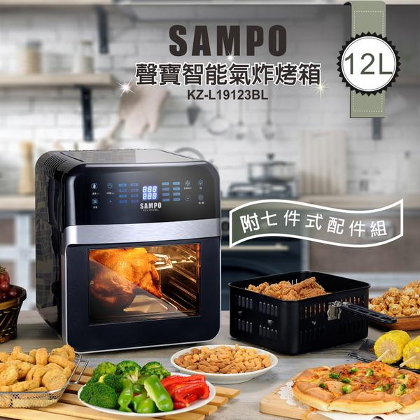 【聲寶】12公升大容量智能氣炸烤箱/定時定溫/16菜單模式/7配件-黑KZ-L19123BL 保固免運