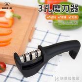 家用快速磨刀器定角磨刀石棒神器廚房菜刀多功能小工具 快意購物網