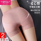 2條裝 莫代爾安全褲女防走光高腰蕾絲收腹提臀大碼純棉【時尚大衣櫥】