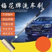 洗車刷子軟毛除塵撣子伸縮擦車拖把刷車長柄清潔工具汽車用品專用RM