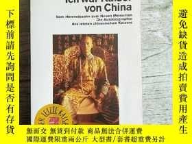 二手書博民逛書店我的前半生【Pu罕見Yi:Ich war Kaiser von China】外文版Y15054