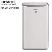 ~HITACHI ~日立10L 感溫適濕清淨除濕機RD 20FQ 閃亮銀