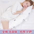 孕婦枕護腰側睡枕u型枕多功能托腹抱枕側臥...