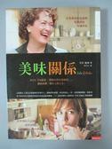 【書寶二手書T6/一般小說_JDE】美味關係_茱莉‧鮑爾