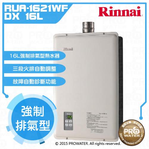 ★日本Rinnai熱水器 RUA-1621WF-DX 16L 數位恆溫強排型熱水器【水達人】★熱水器 強制排氣型 林內