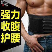 男士收腹帶減啤酒肚隱形腰封束腹束腰綁帶護腰帶 【格林世家】