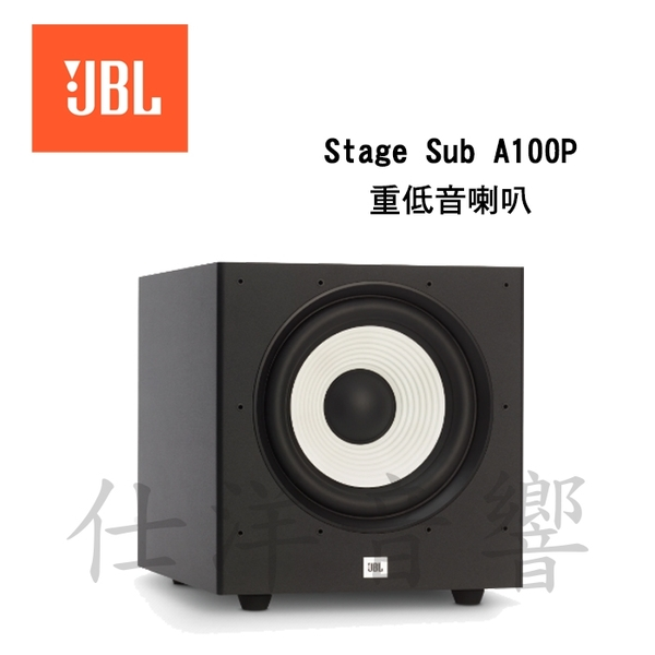 JBL 英大 Stage Sub A100P 重低音喇叭【公司貨保固+免運】