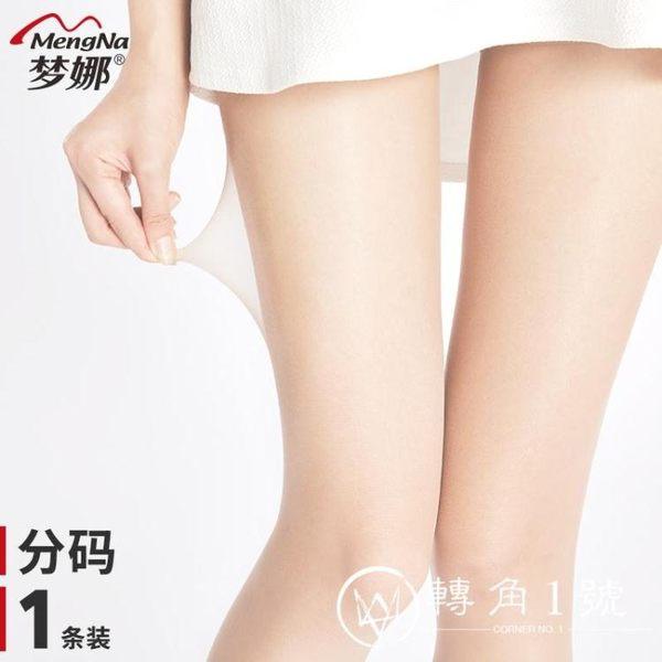 夢娜長絲襪女薄款連褲襪褲防勾絲打底夏季肉色防脫隱形淺膚色性感
