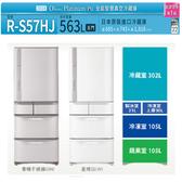 HITACHI 日立 日本原裝563公升變頻五門電冰箱 RS57HJ/W 星燦白