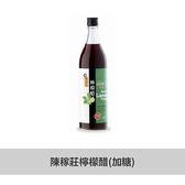 【陳稼莊】自然農法檸檬醋(加糖)(600ml)~TVBS一步一腳印,草地狀元