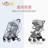 vovo嬰兒推車雨罩加厚嬰兒車防風防雨罩     泡芙女孩輕時尚