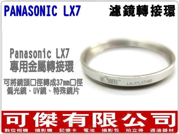 DMW-FA1 濾鏡轉接環 Panasonic LX7 專用 (37mm) 銀框