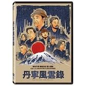 【停看聽音響唱片】【DVD】丹寧風雲錄