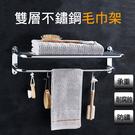 【莫菲思】DIY不鏽鋼雙層壁式毛巾架 浴室 置物架